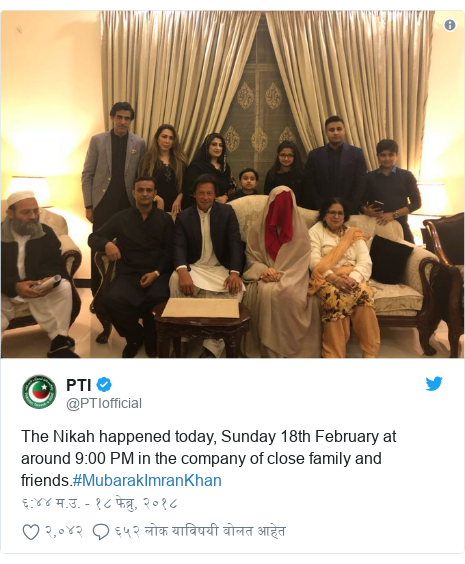Twitter post by @PTIofficial: The Nikah happened today, Sunday 18th February at around 9 00 PM in the company of close family and friends.#MubarakImranKhan