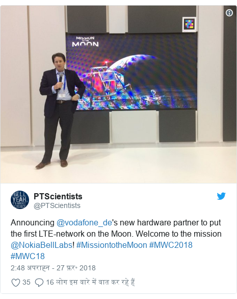 ट्विटर पोस्ट @PTScientists: Announcing @vodafone_de's new hardware partner to put the first LTE-network on the Moon. Welcome to the mission @NokiaBellLabs! #MissiontotheMoon #MWC2018 #MWC18