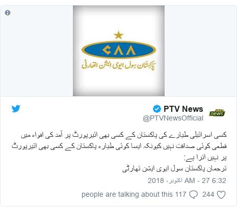 ٹوئٹر پوسٹس @PTVNewsOfficial کے حساب سے: کسی اسرائیلی طیارے کی پاکستان کے کسی بھی ائیرپورٹ پر آمد کی افواہ میں قطعی کوئی صداقت نہیں کیونکہ ایسا کوئی طیارہ پاکستان کے کسی بھی ائیرپورٹ پر نہیں اترا ہے ترجمان پاکستان سول ایوی ایشن تھارٹی
