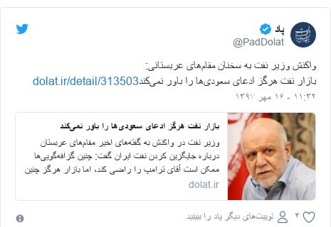 پست توییتر از @PadDolat: واکنش وزیر نفت به سخنان مقامهای عربستانی بازار نفت هرگز ادعای سعودیها را باور نمیکند