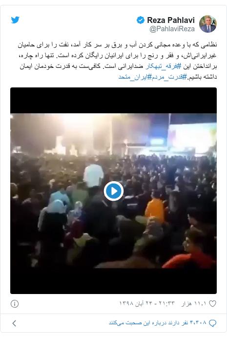 پست توییتر از @PahlaviReza: نظامی که با وعده مجانی کردن آب و برق بر سر کار آمد، نفت را برای حامیان غیرایرانیاش، و فقر و رنج را برای ایرانیان رایگان کرده است. تنها راه چاره، برانداختن این #فرقه_تبهکار ضدایرانی است. کافیست به قدرت خودمان ایمان داشته باشیم.#قدرت_مردم#ایران_متحد