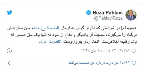 پست توییتر از @PahlaviReza: هممیهنانم! در شرایطی که اشرار گوش به فرمان #ضحاک_زمانه، جان معترضان بیگناه را میگیرند، حمایت از یکدیگر و دفاع از خود نه تنها یک حق انسانی که یک وظیفه اخلاقیست. اتحاد رمز پیروزیست. #قدرت_مردم