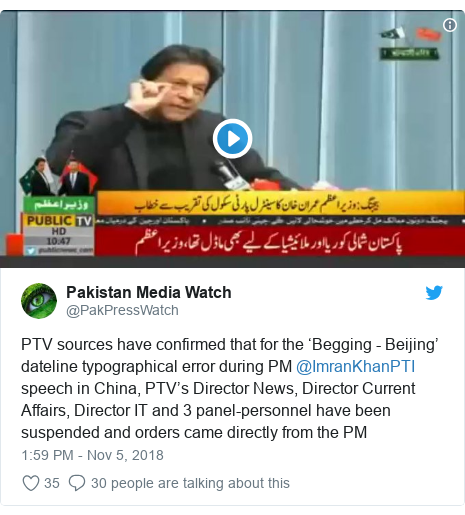 Twitter post by @PakPressWatch: PTV sources have confirmed that for the 'Begging - Beijing' dateline typographical error during PM @ImranKhanPTI speech in China, PTV's Director News, Director Current Affairs, Director IT and 3 panel-personnel have been suspended and orders came directly from the PM