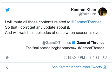 ٹوئٹر پوسٹس @Pakhtunn کے حساب سے: I will mute all those contents related to #GameofThrones So that I don't get any update about it. And will watch all episodes at once when season is over