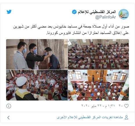 تويتر رسالة بعث بها @PalinfoAr: صور من أداء أول صلاة جمعة في مساجد خانيونس بعد مضي أكثر من شهرين على إغلاق المساجد احترازا من انتشار فايروس كورونا.