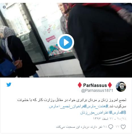 پست توییتر از @Parnassus1871: تجمع امروز زنان و مردان برابری خواه در مقابل وزارت کار که با خشونت سرکوب شد.#هشت_مارس#فراخوان_تجمع_۸مارس #8مارس#اعتراض_حق_زنان