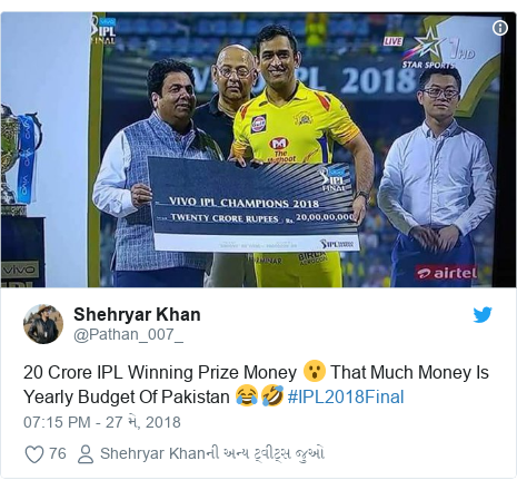 Twitter post by @Pathan_007_: 20 Crore IPL Winning Prize Money 😮 That Much Money Is Yearly Budget Of Pakistan 😂🤣 #IPL2018Final