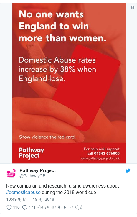 ट्विटर पोस्ट @PathwayGB: New campaign and research raising awareness about #domesticabuse during the 2018 world cup.