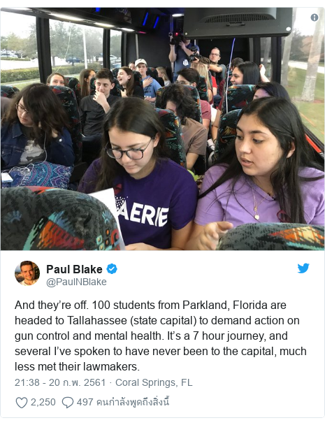 Twitter โพสต์โดย @PaulNBlake: And they're off. 100 students from Parkland, Florida are headed to Tallahassee (state capital) to demand action on gun control and mental health. It's a 7 hour journey, and several I've spoken to have never been to the capital, much less met their lawmakers.