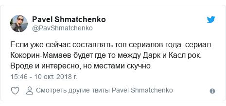 Twitter пост, автор: @PavShmatchenko: Если уже сейчас составлять топ сериалов года  сериал Кокорин-Мамаев будет где то между Дарк и Касл рок. Вроде и интересно, но местами скучно