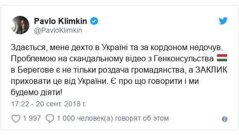 Twitter post by @PavloKlimkin: Здається, мене дехто в Україні та за кордоном недочув. Проблемою на скандальному відео з Генконсульства 🇭🇺 в Берегове є не тільки роздача громадянства, а ЗАКЛИК приховати це від України. Є про що говорити і ми будемо діяти!