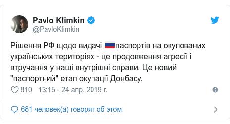 """Twitter пост, автор: @PavloKlimkin: Рішення РФ щодо видачі 🇷🇺паспортів на окупованих українських територіях - це продовження агресії і втручання у наші внутрішні справи. Це новий """"паспортний"""" етап окупації Донбасу."""