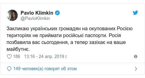 Twitter пост, автор: @PavloKlimkin: Закликаю українських громадян на окупованих Росією територіях не приймати російські паспорти. Росія позбавила вас сьогодення, а тепер зазіхає на ваше майбутнє.