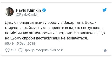 Twitter допис, автор: @PavloKlimkin: Дякую поліції за активу роботу в Закарпатті. Всюди стирчать російські вуха, «привіт» всім, хто спекулював на містичних антиугорських настроях. Не виключаю, що на цьому спроби дестабілізації не закінчаться.