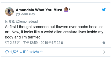 Twitter 用户名 @PearlPillay: At first I thought someone put flowers over boobs because art. Now, it looks like a weird alien creature lives inside my body and I'm terrified.