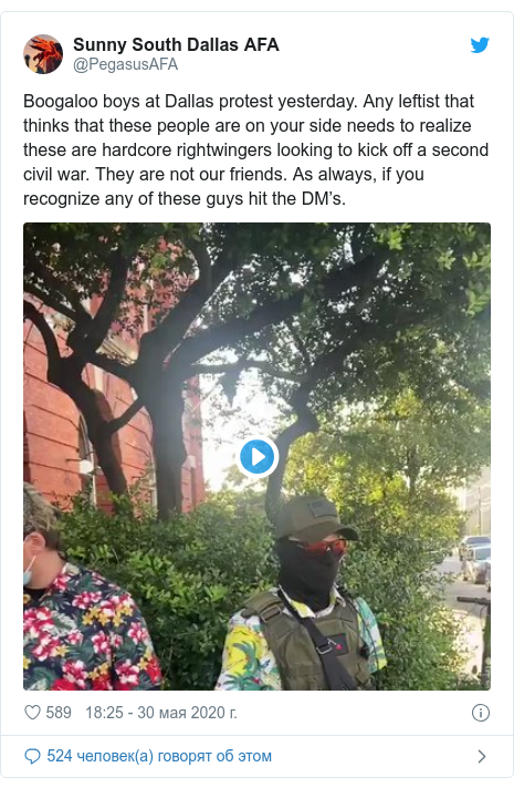 Twitter пост, автор: @PegasusAFA: Boogaloo boys at Dallas protest yesterday. Any leftist that thinks that these people are on your side needs to realize these are hardcore rightwingers looking to kick off a second civil war. They are not our friends. As always, if you recognize any of these guys hit the DM's.