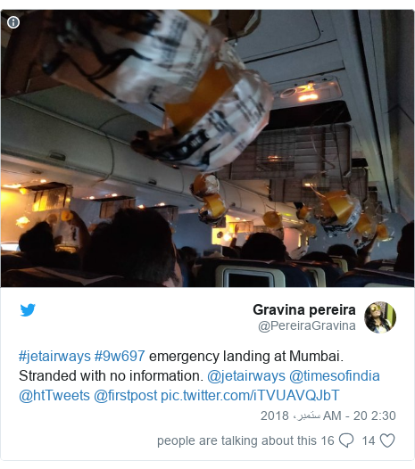 ٹوئٹر پوسٹس @PereiraGravina کے حساب سے: #jetairways #9w697 emergency landing at Mumbai. Stranded with no information. @jetairways @timesofindia @htTweets @firstpost