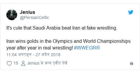 ट्विटर पोस्ट @PersianCeltic: It's cute that Saudi Arabia beat Iran at fake wrestling.Iran wins golds in the Olympics and World Championships year after year in real wrestling! #WWEGRR