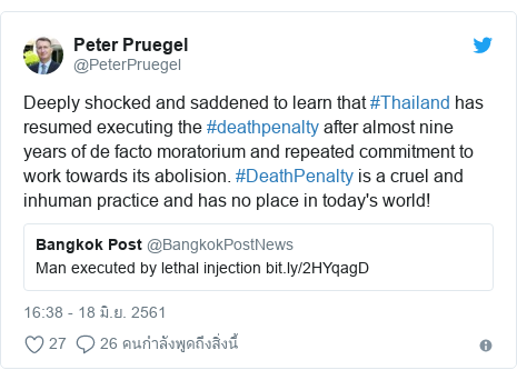 Twitter โพสต์โดย @PeterPruegel: Deeply shocked and saddened to learn that #Thailand has resumed executing the #deathpenalty after almost nine years of de facto moratorium and repeated commitment to work towards its abolision. #DeathPenalty is a cruel and inhuman practice and has no place in today's world!