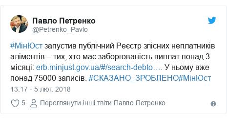 Twitter допис, автор: @Petrenko_Pavlo: #МінЮст запустив публічний Реєстр злісних неплатників аліментів – тих, хто має заборгованість виплат понад 3 місяці  . У ньому вже понад 75000 записів. #СКАЗАНО_ЗРОБЛЕНО#МінЮст