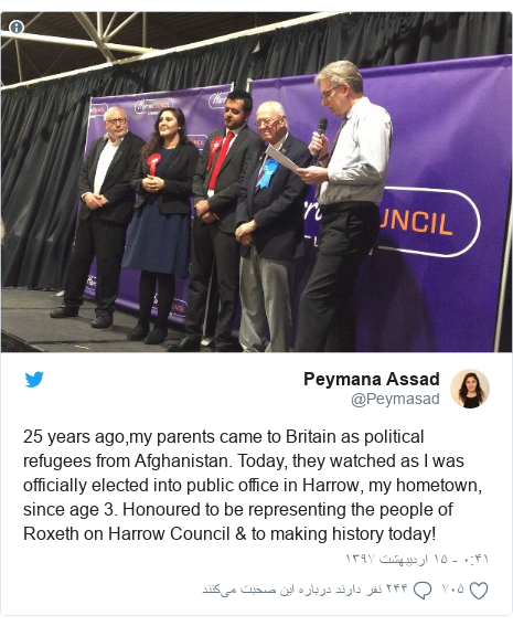 پست توییتر از @Peymasad: 25 years ago,my parents came to Britain as political refugees from Afghanistan. Today, they watched as I was officially elected into public office in Harrow, my hometown, since age 3. Honoured to be representing the people of Roxeth on Harrow Council & to making history today!