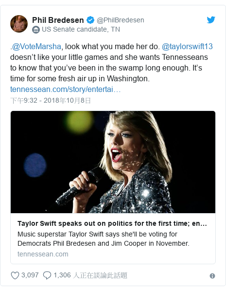 Twitter 用戶名 @PhilBredesen: .@VoteMarsha, look what you made her do. @taylorswift13 doesn't like your little games and she wants Tennesseans to know that you've been in the swamp long enough. It's time for some fresh air up in Washington.