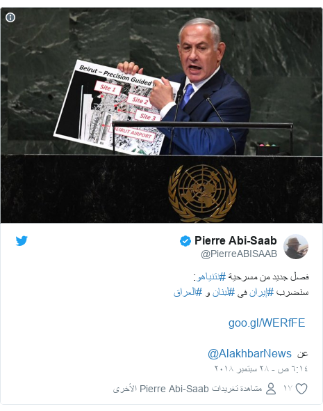 تويتر رسالة بعث بها @PierreABISAAB: فصل جديد من مسرحية #نتنياهو  سنضرب #إيران في #لبنان و #العراق  عن  @AlakhbarNews