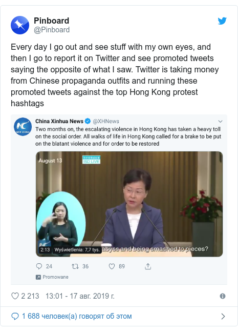 Twitter пост, автор: @Pinboard: Every day I go out and see stuff with my own eyes, and then I go to report it on Twitter and see promoted tweets saying the opposite of what I saw. Twitter is taking money from Chinese propaganda outfits and running these promoted tweets against the top Hong Kong protest hashtags