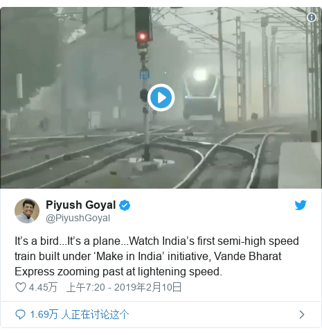 Twitter 用户名 @PiyushGoyal: It's a bird...It's a plane...Watch India's first semi-high speed train built under 'Make in India' initiative, Vande Bharat Express zooming past at lightening speed.