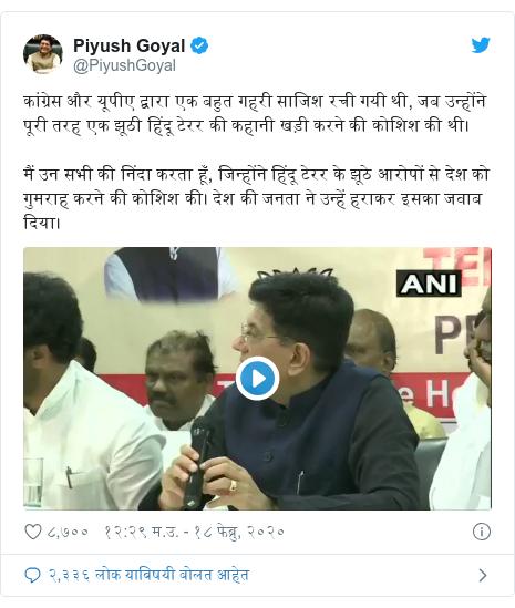 Twitter post by @PiyushGoyal: कांग्रेस और यूपीए द्वारा एक बहुत गहरी साजिश रची गयी थी, जब उन्होंने पूरी तरह एक झूठी हिंदू टेरर की कहानी खड़ी करने की कोशिश की थी।मैं उन सभी की निंदा करता हूँ, जिन्होंने हिंदू टेरर के झूठे आरोपों से देश को गुमराह करने की कोशिश की। देश की जनता ने उन्हें हराकर इसका जवाब दिया।