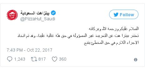 Twitter post by @PizzaHut_Saudi: السلام عليكم ورحمة الله وبركاتهتعتذر بيتزا هت عن التغريدة غير المسؤولة في حق فئة غالية علينا، وقد تم اتخاذ الاجراء اللازم في حق المخطئ.يتبع