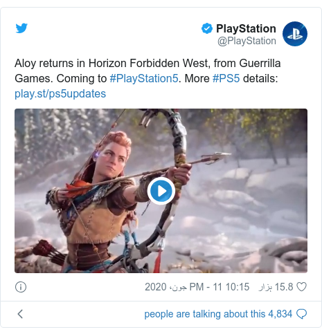 ٹوئٹر پوسٹس @PlayStation کے حساب سے: Aloy returns in Horizon Forbidden West, from Guerrilla Games. Coming to #PlayStation5. More #PS5 details