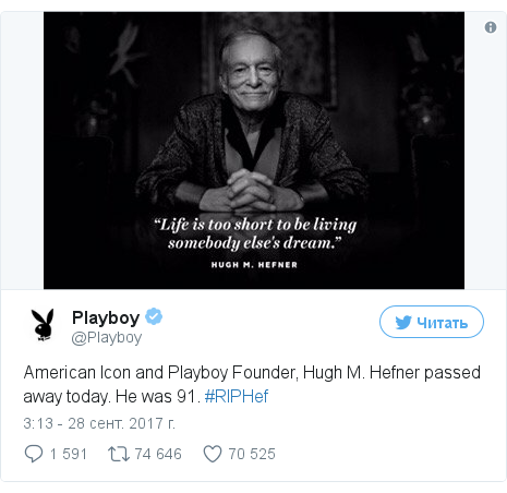Twitter пост, автор: @Playboy: American Icon and Playboy Founder, Hugh M. Hefner passed away today. He was 91. #RIPHef pic.twitter.com/tCLa2iNXa4