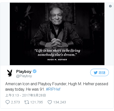 Twitter 用戶名 @Playboy: American Icon and Playboy Founder, Hugh M. Hefner passed away today. He was 91. #RIPHef pic.twitter.com/tCLa2iNXa4