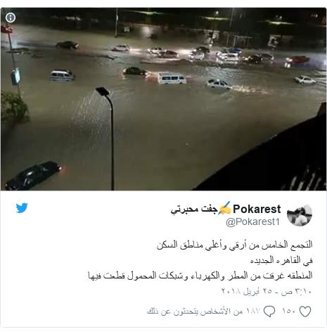 تويتر رسالة بعث بها @Pokarest1: التجمع الخامس من أرقي وأغلي مناطق السكنفي القاهره الجديدهالمنطقه غرقت من المطر والكهرباء وشبكات المحمول قطعت فيها