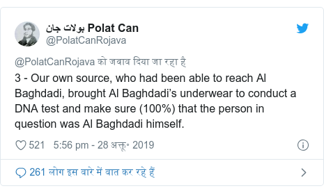 ट्विटर पोस्ट @PolatCanRojava: 3 - Our own source, who had been able to reach Al Baghdadi, brought Al Baghdadi's underwear to conduct a DNA test and make sure (100%) that the person in question was Al Baghdadi himself.