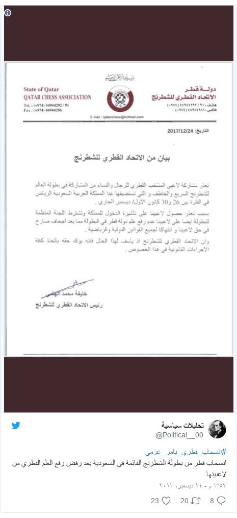 تويتر رسالة بعث بها @Political__00: #انسحاب_قطري_بامر_عزميانسحاب قطر من بطولة الشطرنج القائمة في السعودية بعد رفض رفع العلم القطري من لاعبينها