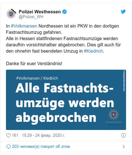 Twitter пост, автор: @Polizei_WH: In #Volkmarsen Nordhessen ist ein PKW in den dortigen Fastnachtsumzug gefahren.Alle in Hessen stattfindenen Fastnachtsumzüge werden daraufhin vorsichtshalber abgebrochen. Dies gilt auch für den ohnehin fast beendeten Umzug in #Kiedrich.Danke für euer Verständnis!