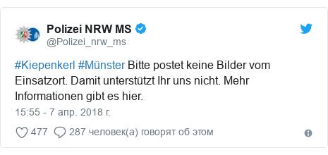 Twitter пост, автор: @Polizei_nrw_ms: #Kiepenkerl #Münster Bitte postet keine Bilder vom Einsatzort. Damit unterstützt Ihr uns nicht. Mehr Informationen gibt es hier.