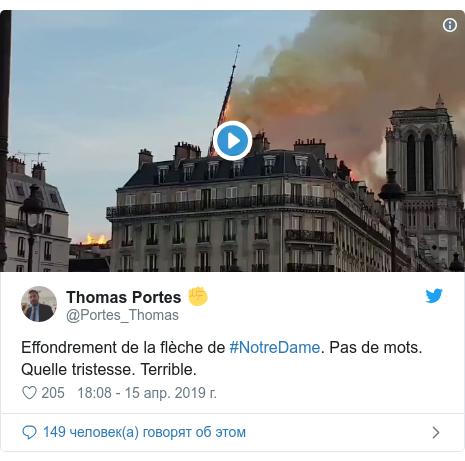 Twitter пост, автор: @Portes_Thomas: Effondrement de la flèche de #NotreDame. Pas de mots. Quelle tristesse. Terrible.
