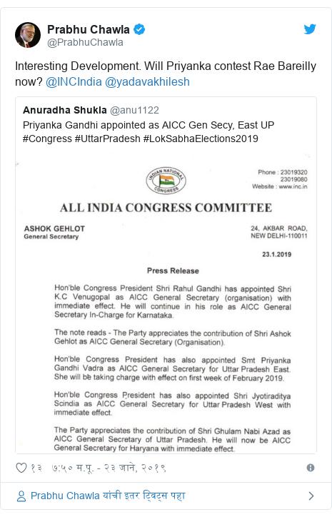 Twitter post by @PrabhuChawla: Interesting Development. Will Priyanka contest Rae Bareilly now? @INCIndia @yadavakhilesh