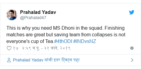 Twitter post by @Prahalad47: This is why you need MS Dhoni in the squad. Finishing matches are great but saving team from collapses is not everyone's cup of Tea.#4thODI #INDvsNZ