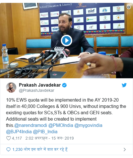 ट्विटर पोस्ट @PrakashJavdekar: 10% EWS quota will be implemented in the AY 2019-20 itself in 40,000 Colleges & 900 Univs, without impacting the existing quotas for SCs,STs & OBCs and GEN seats. Additional seats will be created to implement this.@narendramodi @PMOIndia @mygovindia @BJP4India @PIB_India