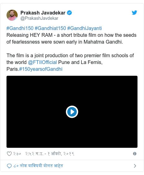 Twitter post by @PrakashJavdekar: #Gandhi150 #Gandhiat150 #GandhiJayantiReleasing HEY RAM - a short tribute film on how the seeds of fearlessness were sown early in Mahatma Gandhi.The film is a joint production of two premier film schools of the world @FTIIOfficial Pune and La Femis, Paris.#150yearsofGandhi