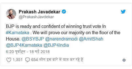 ट्विटर पोस्ट @PrakashJavdekar: BJP is ready and confident of winning trust vote In #Karnataka . We will prove our majority on the floor of the House. @BSYBJP @narendramodi @AmitShah @BJP4Karnataka @BJP4India