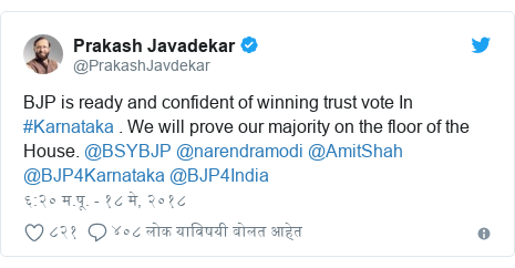 Twitter post by @PrakashJavdekar: BJP is ready and confident of winning trust vote In #Karnataka . We will prove our majority on the floor of the House. @BSYBJP @narendramodi @AmitShah @BJP4Karnataka @BJP4India
