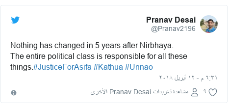تويتر رسالة بعث بها @Pranav2196: Nothing has changed in 5 years after Nirbhaya.The entire political class is responsible for all these things.#JusticeForAsifa #Kathua #Unnao