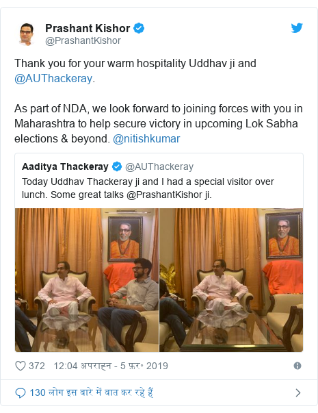 ट्विटर पोस्ट @PrashantKishor: Thank you for your warm hospitality Uddhav ji and @AUThackeray. As part of NDA, we look forward to joining forces with you in Maharashtra to help secure victory in upcoming Lok Sabha elections & beyond. @nitishkumar