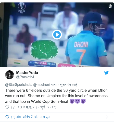 Twitter post by @PrasidthJ: There were 6 fielders outside the 30 yard circle when Dhoni was run out. Shame on Umpires for this level of awareness and that too in World Cup Semi-final 👿👿👿
