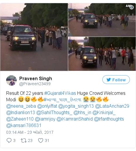 Twitter post by @Praveen23499: Result Of 22 years #Gujarat4Vikas Huge Crowd Welcomes Modi 😆😆🔥🔥#આવ્યા_પાછા_છેતરવા 😭😭🔥🔥@neena_zeba @onlyiffat @yogita_singh13 @LataAnchan29 @Indianlion13 @SahilThoughts_ @hhs_in @Knkinjal_ @Zaheen110 @iamrijoy @iKamranShahid @Irfanthoughts @kansari786631